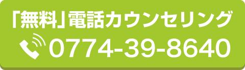 電話番号:0774398640