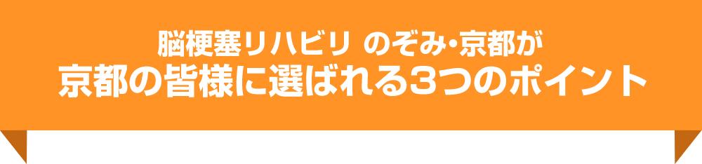 京都の皆様に選ばれる3 つのポイント